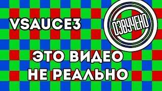 Vsauce3: это видео не реально.