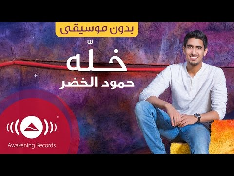 Humood Alkhudher New Album Aseer Ahsan (Vocals Only Version)