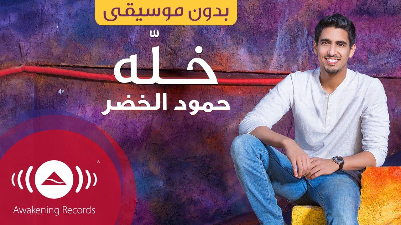 Humood - Khallah | حمود الخضر - خلّه | (Acapella - Vocals Only - بدون موسيقى)