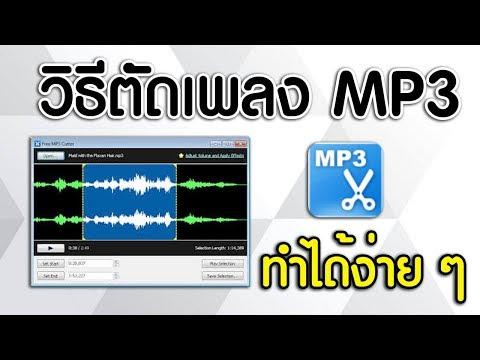 วิธีตัดเพลง Mp3 ง่ายๆ ด้วยโปรแกรม Free Mp3 cutter