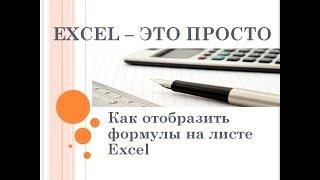 Как отобразить формулы на рабочем листе Excel