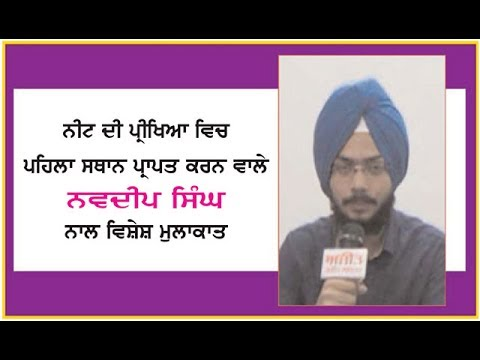 Spl. Interview with Navdeep Singh, who get first position in the NEET examination/Ajit Web Tv.