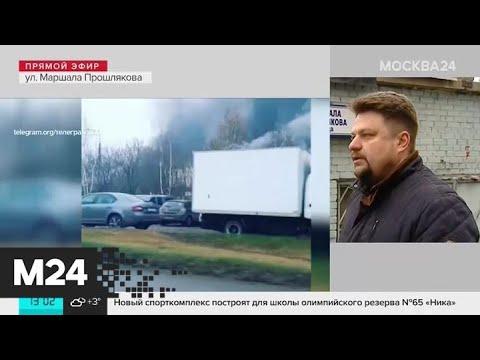 Пожар на складе автосервиса нанес ущерб на десятки миллионов рублей - Москва 24