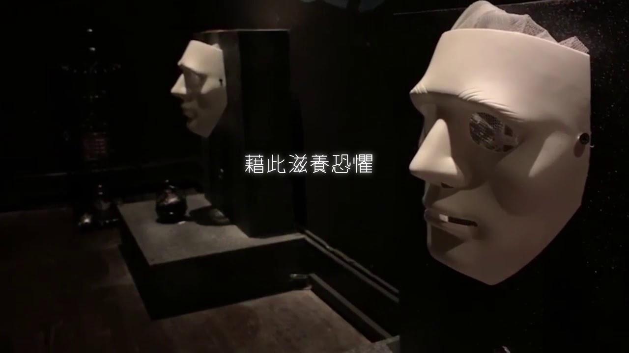 FunLock放樂工作室- 臺北密室逃脫 《噬夢》 兩人可包場 - YouTube