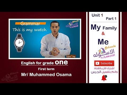 لغة إنجليزية أولى إعدادي- تيرم1- أ/ محمد أسامة