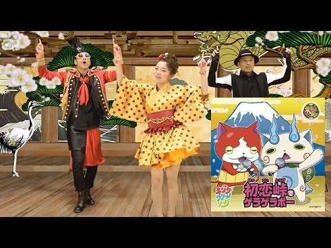 キング・クリームソーダ / 初恋峠でゲラゲラポー(妖怪ウォッチ テーマソング)
