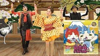 キング・クリームソーダ / 初恋峠でゲラゲラポー(妖怪ウォッチ)