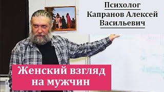 Женский взгляд на мужчин. Психолог Капранов А.В.