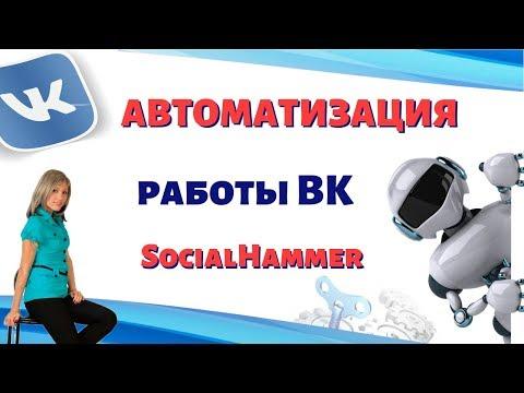 Рекрутинг ВК - АВТОМАТИЗАЦИЯ. Преимущества SocialHammer