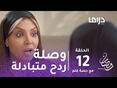 مسلسل مع حصة قلم حلقة 12 وصلة ردح متبادلة بين عبير أحمد وغرور رمضان يجمعنا Youtube