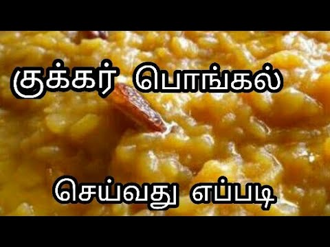 how to make pongal tamil