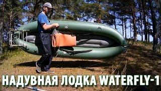 Надувная лодка-байдарка Waterfly 1 - Плюсы и минусы за 7 лет походов(, 2015-09-01T14:08:01.000Z)