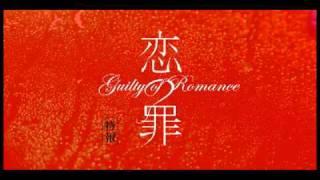 『恋の罪』 11月全国公開 映画『愛のむきだし』で第59回ベルリン国際映...
