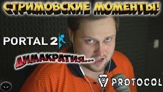 Portal 2 + Protocol ► СТРИМОВСКИЕ МОМЕНТЫ С КУПЛИНОВЫМ