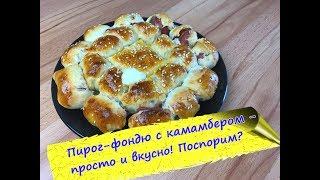 Пирог-фондю с камамбером и сосисками - оригинальная подача