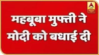 Election Results 2019: महबूबा मुफ्ती ने PM मोदी को दी बधाई, राहुल के लिए अमेठी बचना हुआ मुश्किल |