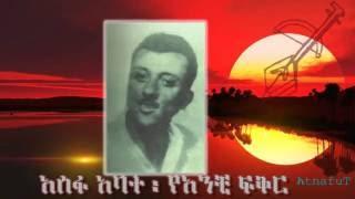 Asefa Abate - Yeanchi Fikir የአንቺ ፍቅር (Amharic)