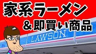ローソンの家系ラーメン&即買いすべきヤバい商品! thumbnail