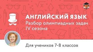 Английский язык | Подготовка к олимпиаде 2017 | Сезон IV | 7-8 класс