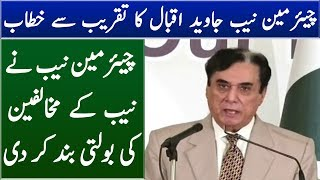 Chairman Nab Justice Javed Iqbal Address in an Event | Neo News
