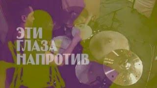 'Эти Глаза Напротив' - Саундтрек