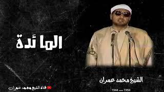 الشيخ محمد عمران ما تيسر من سورة #المائدة فاته الكثير من لم يستمع الى هذه التلاوة العظيمة