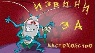Скачать В Макаров Четыре таракана и сверчок