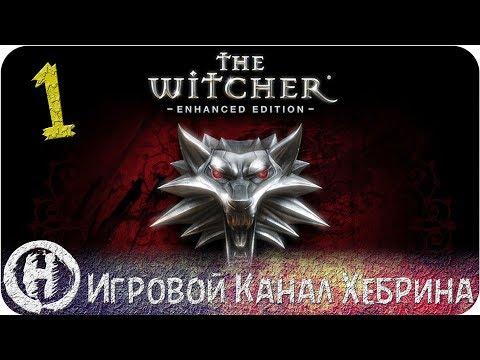 The Witcher (Ведьмак) - Прохождение игры на русском