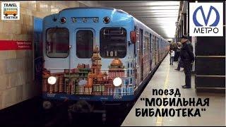 Литературный поезд ''Мобильная библиотека'' | Subway ''Mobile Library''
