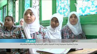 بأخلاقنا تتغيّر حياتنا... مبادرة من الأزهر والكنيسة في مصر للتوعية بالقيم المشتركة