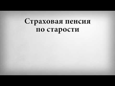 Глава 3. Трудовая пенсия по старости / Все о пенсиях