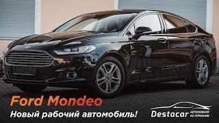 Ford Mondeo - новый рабочий автомобиль!