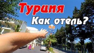 Отель в Турции Kemer Dream hotel 4 все включено отзыв о доступном отеле в Кемере Чем кормят