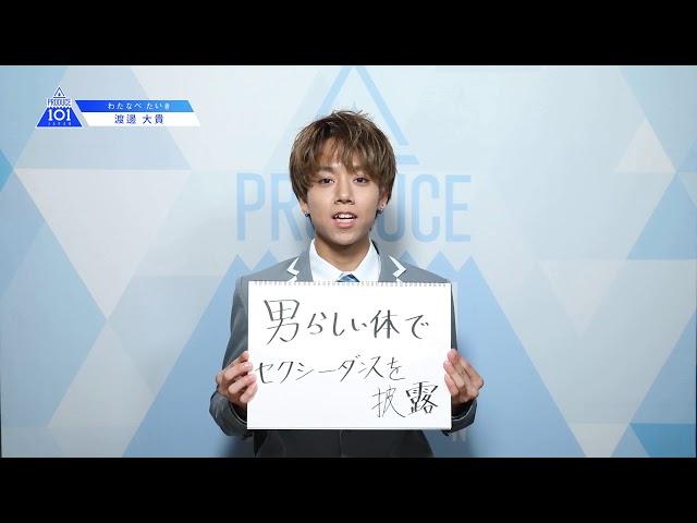 PRODUCE 101 JAPANㅣ宮崎ㅣ【渡邊 大貴(Watanabe Taiki)】ㅣ国民プロデューサーのみなさまへの公約