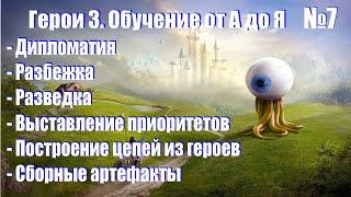#7. Герои 3. Обучение от А до Я! Дипломатия, приоритеты, цепочки, тени объектов, разбежка
