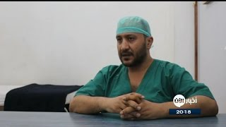 طبيب سوري يتحدث: مجزرة الكيماوي كانت أشبه بيوم القيامة