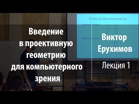 Лекция 1 | Введение в проективную геометрию для компьютерного зрения | Виктор Ерухимов | Лекториум