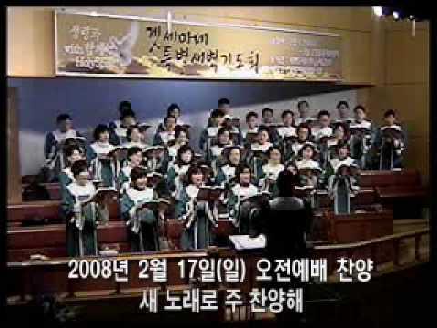 새노래로주찬양해_20080217