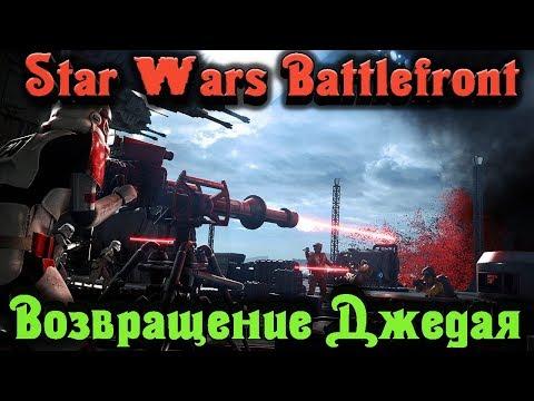 Джедаи возвращаются - Звездные войны Война неизбежна