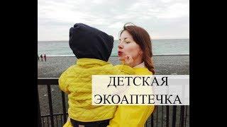 Детская ЭКОАПТЕЧКА   натурально и эффективно ЭкоБлог Анны Тятте