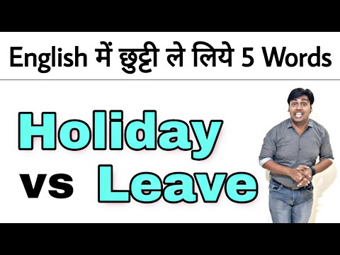 Holiday Vs Leave | English Speaking Word Meaning