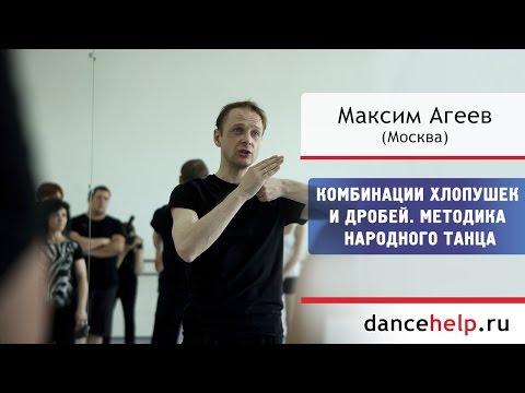 Комбинации хлопушек и дробей. Максим Агеев, Москва
