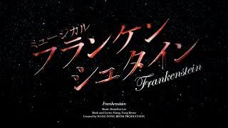 ミュージカル『フランケンシュタイン』2020 PVが届きました! 誰もが知...
