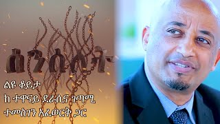 Senselet Special Program - Exclusive Interview with Temesgen Afework | ልዩ ዝግጅት ከተመስገን አፈወርቅ ጋር