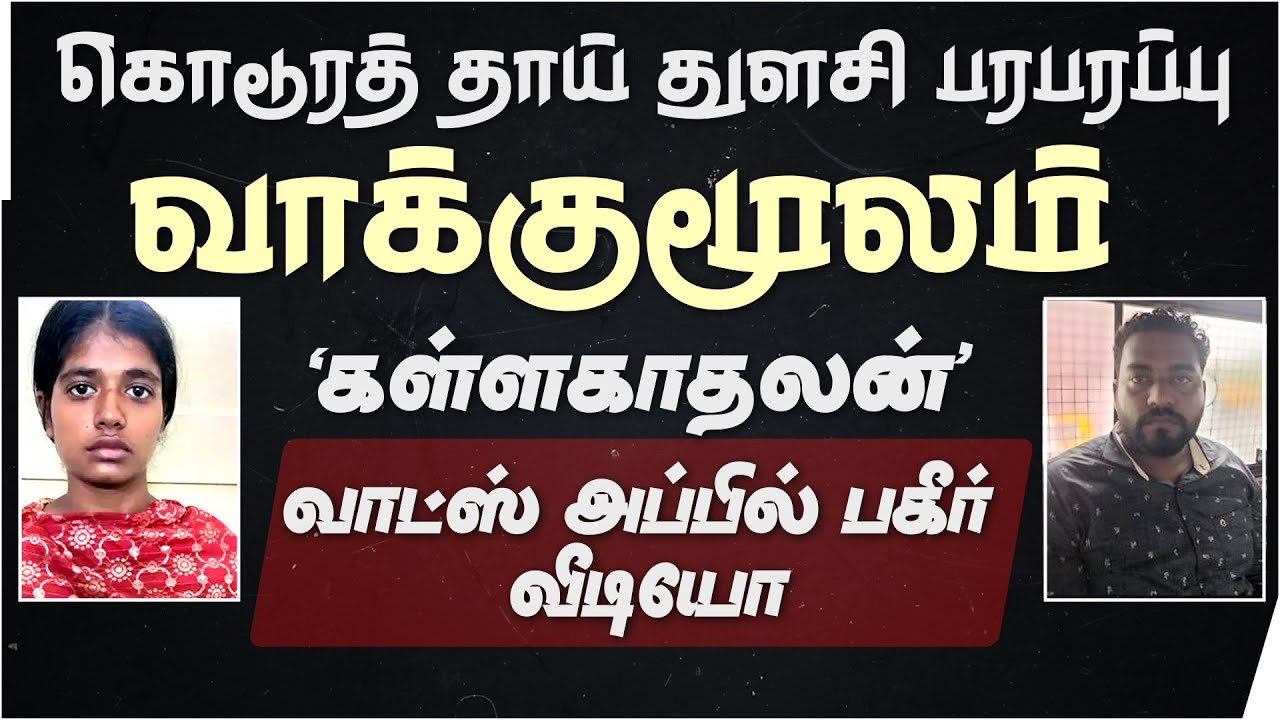 Download கொடூரத் தாய் துளசி பரபரப்பு வாக்குமூலம் | Villupuram Baby Viral Video | Mother Tulasi | Thulasi Case