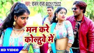 भोजपुरी का सबसे सुपरहिट विडियो - Man Kare Kolhuwe Me - Rajan Raja - Bhojpuri Superhit Video 2018 HD
