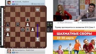 Турнир претендентов по шахматам 2018 6-й тур
