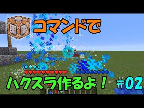 Minecraftコマンドでハクスラを作るよ #02ゆっくり実況