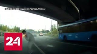 Задержан хулиган, кинувший в москвича файер на Варшавском шоссе - Россия 24