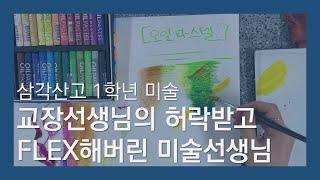[삼각산고등학교] 1학년 미술 - 미술재료 탐구